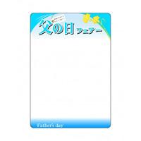 マジカルPOP 父の日フェア Mサイズ (60128)