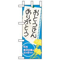 ミニのぼり旗 W100×H280mm 表示:おとうさんありがとう (60131)
