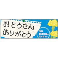 パネル 片面印刷 表示:おとうさんありがとう (60134)