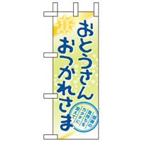 ミニのぼり旗 W100×H280mm 表示:おとうさんおつかれさま (60136)