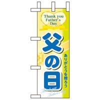 ミニのぼり旗 W100×H280mm 表示:父の日 (60137)