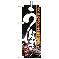 ミニのぼり旗 W100×H280mm うなぎ 父の日 (60139)