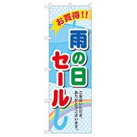 のぼり旗 雨の日セール (60141)