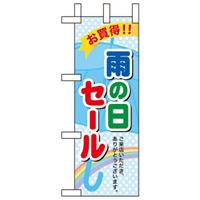 ミニのぼり旗 W100×H280mm 雨の日セール (60143)