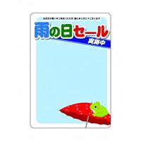 マジカルPOP 雨の日セール実施中 Mサイズ (60146)
