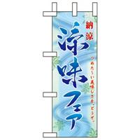 ミニのぼり旗 W100×H280mm 涼味フェア (60149)