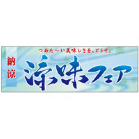 パネル 片面印刷 涼味フェア (60150)