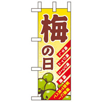 ミニのぼり旗 W100×H280mm 梅の日 (60154)