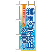 ミニのぼり旗 W100×H280mm 梅雨バテ防止メニュー (60160)