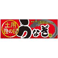 パネル 片面印刷 土用の丑の日 うなぎ (60169)