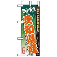 ミニのぼり旗 W100×H280mm 安心安全 表示:愛知県産 (60179)