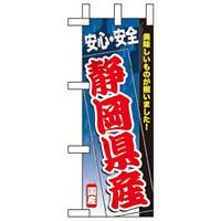 ミニのぼり旗 W100×H280mm 安心安全 表示:静岡県産 (60180)