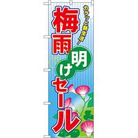 のぼり旗 梅雨明けセール (60183)