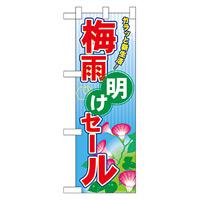 ハーフのぼり旗 梅雨明けセール (60184)
