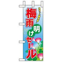 ミニのぼり旗 W100×H280mm 梅雨明けセール (60185)