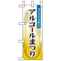 ミニのぼり旗 W100×H280mm アルコールまつり (60188)