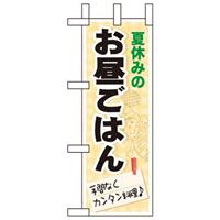 ミニのぼり旗 W100×H280mm 夏休み お昼ごはん (60192)