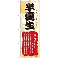 のぼり旗 半夏生 (60194)