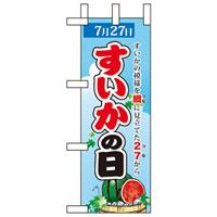 ミニのぼり旗 W100×H280mm すいかの日 (60201)