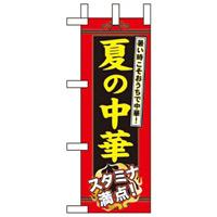 ミニのぼり旗 W100×H280mm 夏の中華 (60207)