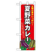 ハーフのぼり旗 夏野菜カレー (60208)
