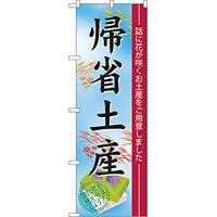 のぼり旗 帰省土産 (60214)