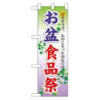 ハーフのぼり旗 お盆食品祭 (60216)