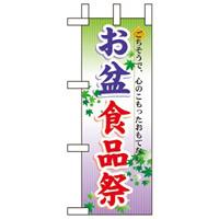 ミニのぼり旗 W100×H280mm お盆の食品祭 (60217)