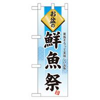 ハーフのぼり旗 お盆の鮮魚祭 (60219)