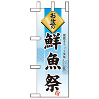 ミニのぼり旗 W100×H280mm お盆の 表示:鮮魚祭 (60220)