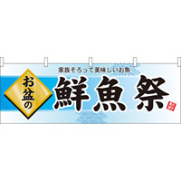 お盆の鮮魚祭 販促横幕 W1800×H600mm  (60222)