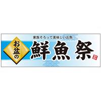 パネル 片面印刷 お盆の 表示:鮮魚祭 (60223)