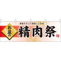 お盆の精肉祭 販促横幕 W1800×H600mm  (60228)