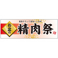 パネル 片面印刷 お盆の 表示:精肉祭 (60229)