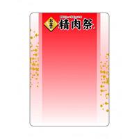 マジカルPOP お盆 Mサイズ 表示:精肉祭 (60230)