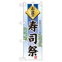 ハーフのぼり旗 お盆の寿司祭 (60231)