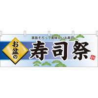 お盆の寿司祭 販促横幕 W1800×H600mm  (60234)