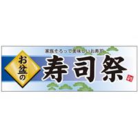 パネル 片面印刷 お盆の 表示:寿司祭 (60235)