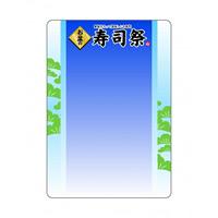 マジカルPOP お盆 Mサイズ 表示:寿司祭 (60236)