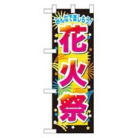 ハーフのぼり旗 花火祭 (60243)