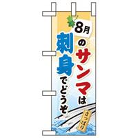 ミニのぼり旗 W100×H280mm 8月のサンマは刺身でそうぞ (60252)