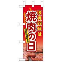 ミニのぼり旗 W100×H280mm 8月29日は焼肉の日 (60254)