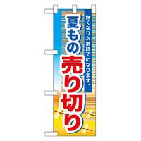 ハーフのぼり旗 夏もの売り切り (60259)