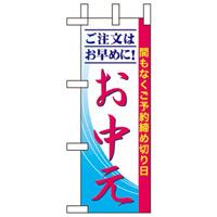 ミニのぼり旗 W100×H280mm お中元間もなく予約締め切り日 (60264)