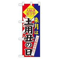 ハーフのぼり旗 来月は土用の丑の日 (60269)