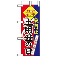 ミニのぼり旗 W100×H280mm 来月は土用の丑の日 (60270)
