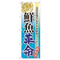 のぼり旗 表示:鮮魚革命 (60297)