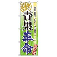 のぼり旗 表示:青果革命 (60298)