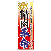 のぼり旗 表示:精肉革命 (60299)