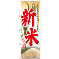 のぼり旗 新米  下段にお米のイラスト(60327)